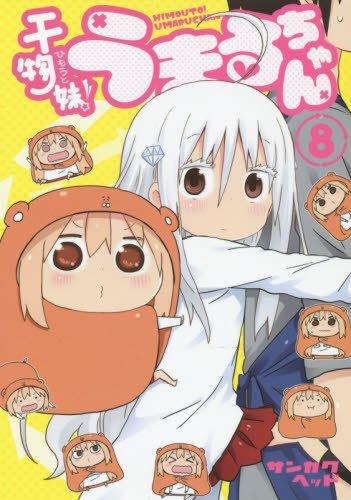 Himouto! Umaru-chan 8