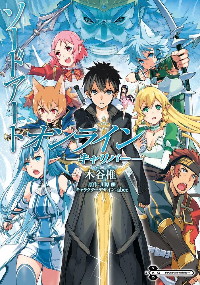 Sword Art Online - Calibur 1