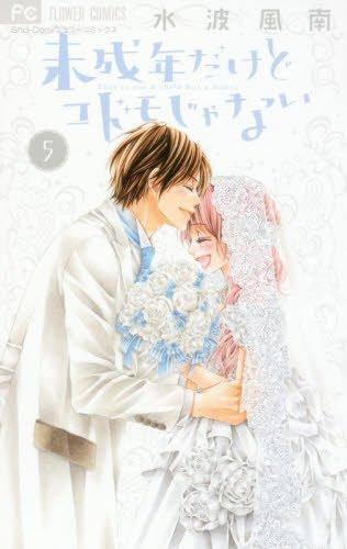 Mariés mais pas trop 5