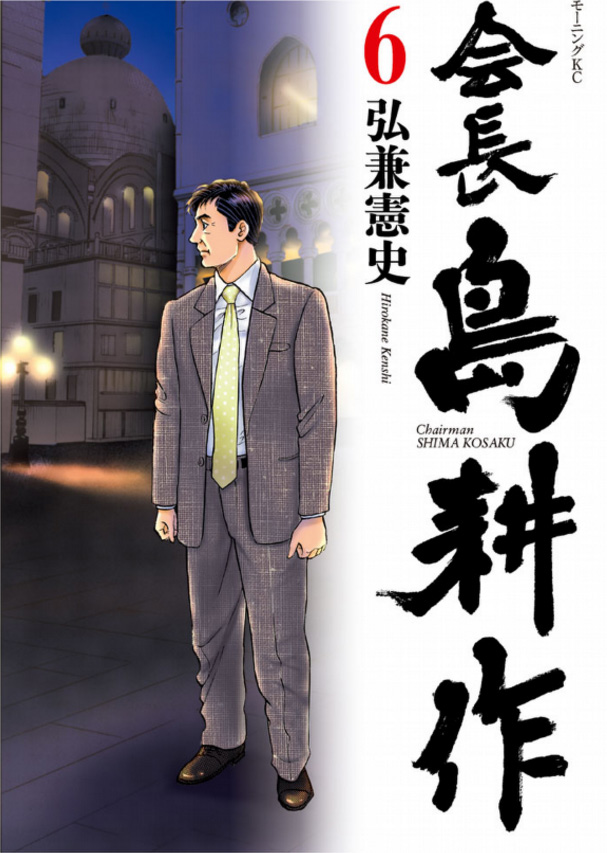 Kaichô Shima Kôsaku 6