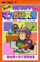 L'Apprenti Mangaka 1