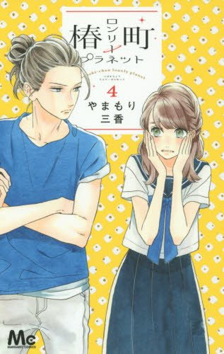 Tsubaki-chô Lonely Planet 4
