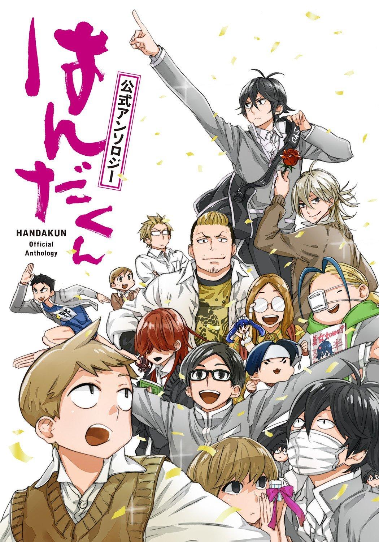 Handakun official anthology 1