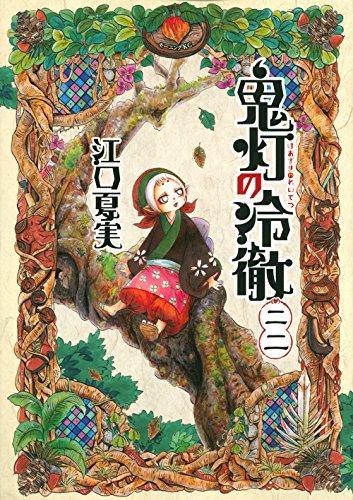 Hôzuki no Reitetsu 22