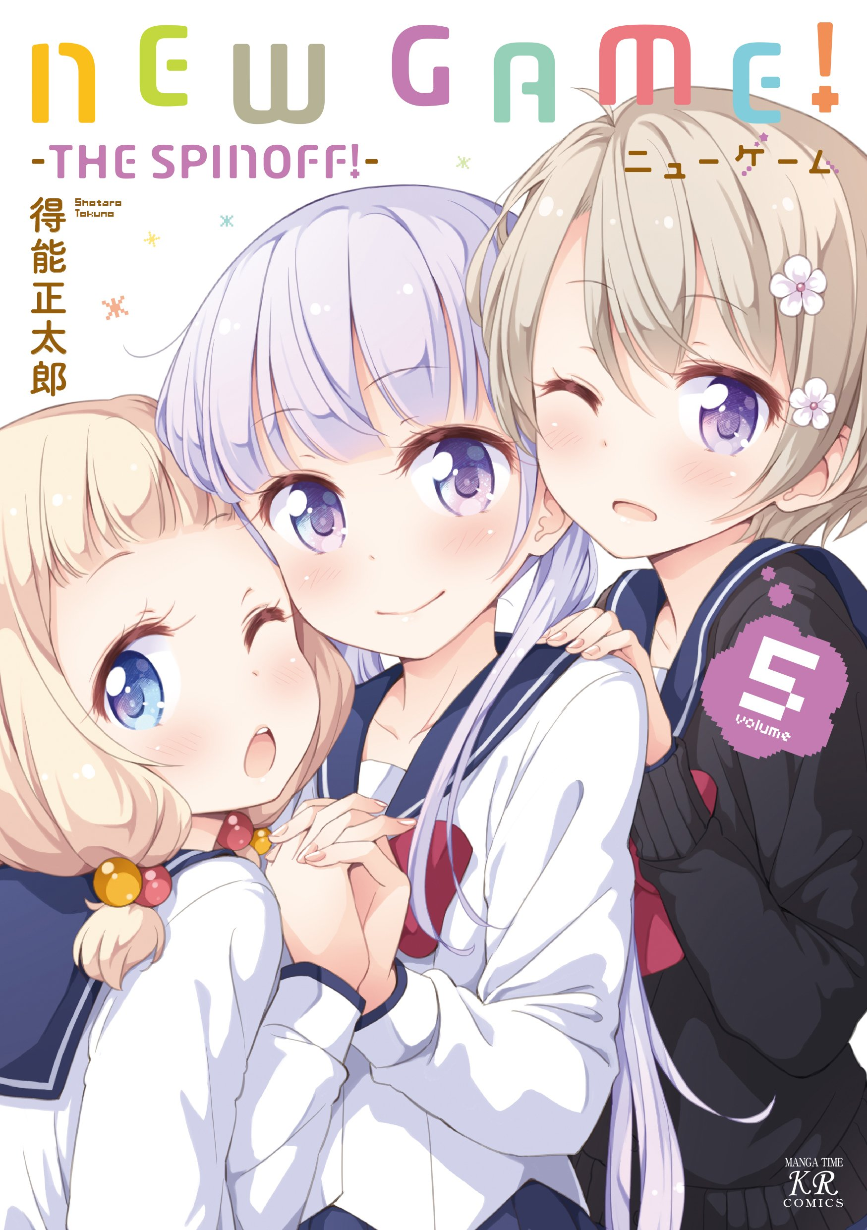 New Game! 5