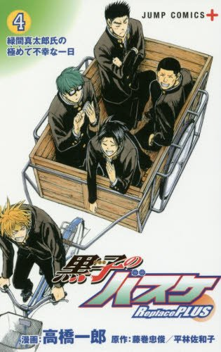 Kuroko's Basket Replace PLUS 4