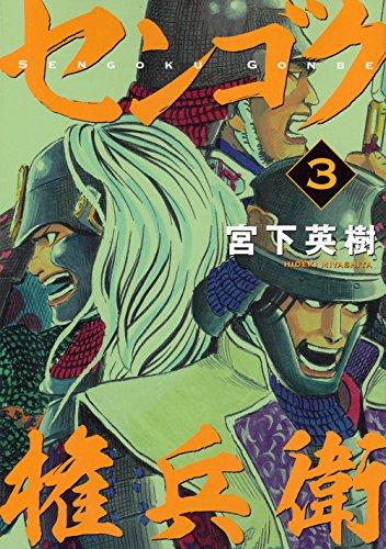 Sengoku Gonbee 3