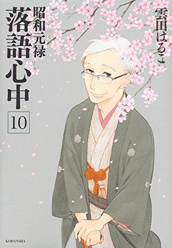 Shôwa Genroku Rakugo Shinjû 10