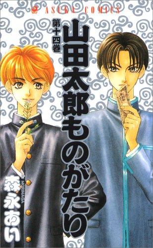 Le Fabuleux Destin de Taro Yamada 14