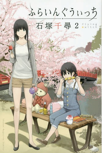 Flying Witch 2