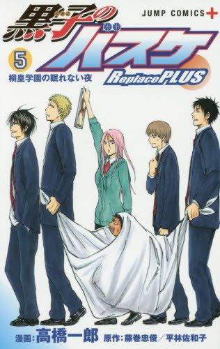 Kuroko's Basket Replace PLUS 5