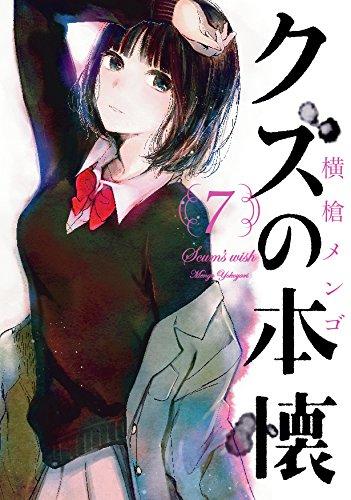 Kuzu no Honkai 7