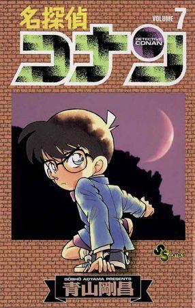 Detective Conan 7