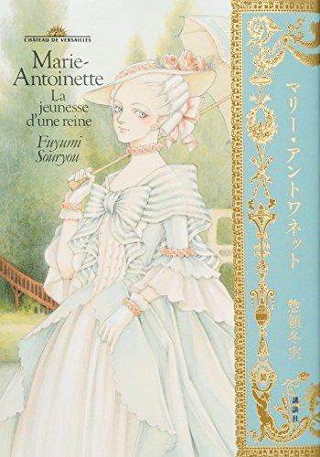 Marie-Antoinette, la jeunesse d'une reine 1