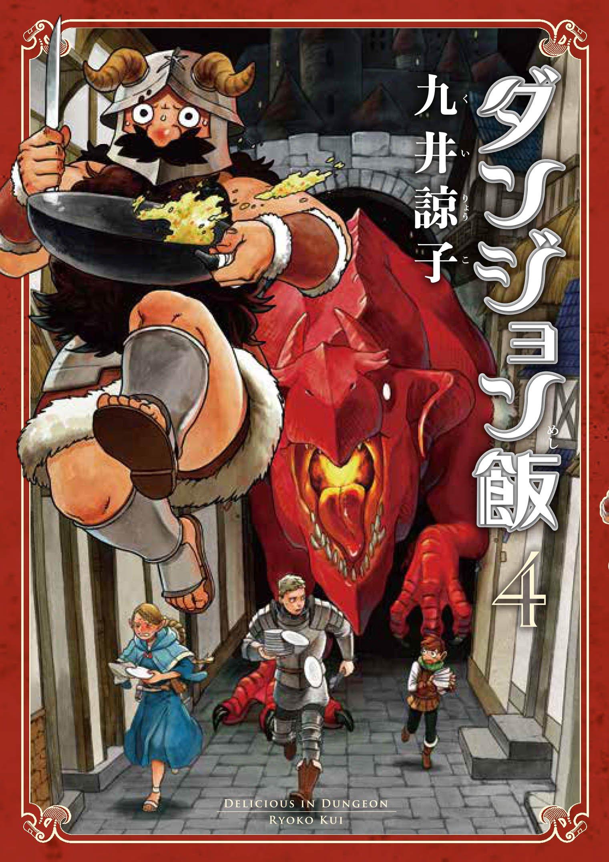 Gloutons & Dragons 4