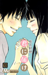 Sawako 10