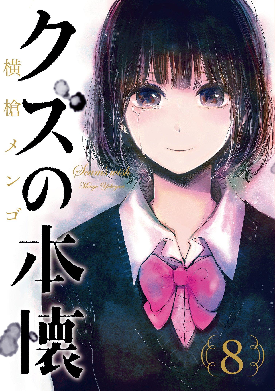 Kuzu no Honkai 8