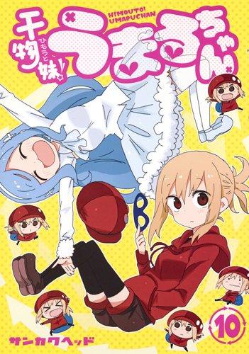 Himouto! Umaru-chan 10