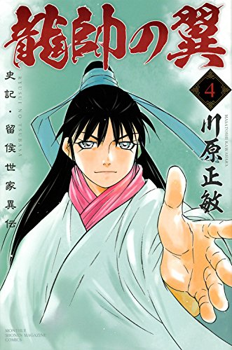Ryuusui no Tsubasa - Shiki Ryuukou Seike 4