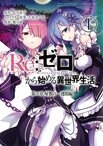 Re:Zero - Re:Life in a different world from zero - Deuxième arc : Une semaine au manoir 1