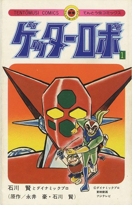 Getter Robot 1