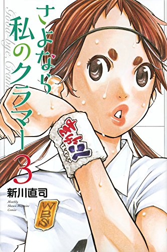 Sayonara Watashi no Cramer 3