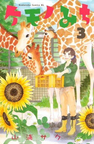 Une vie au zoo 3