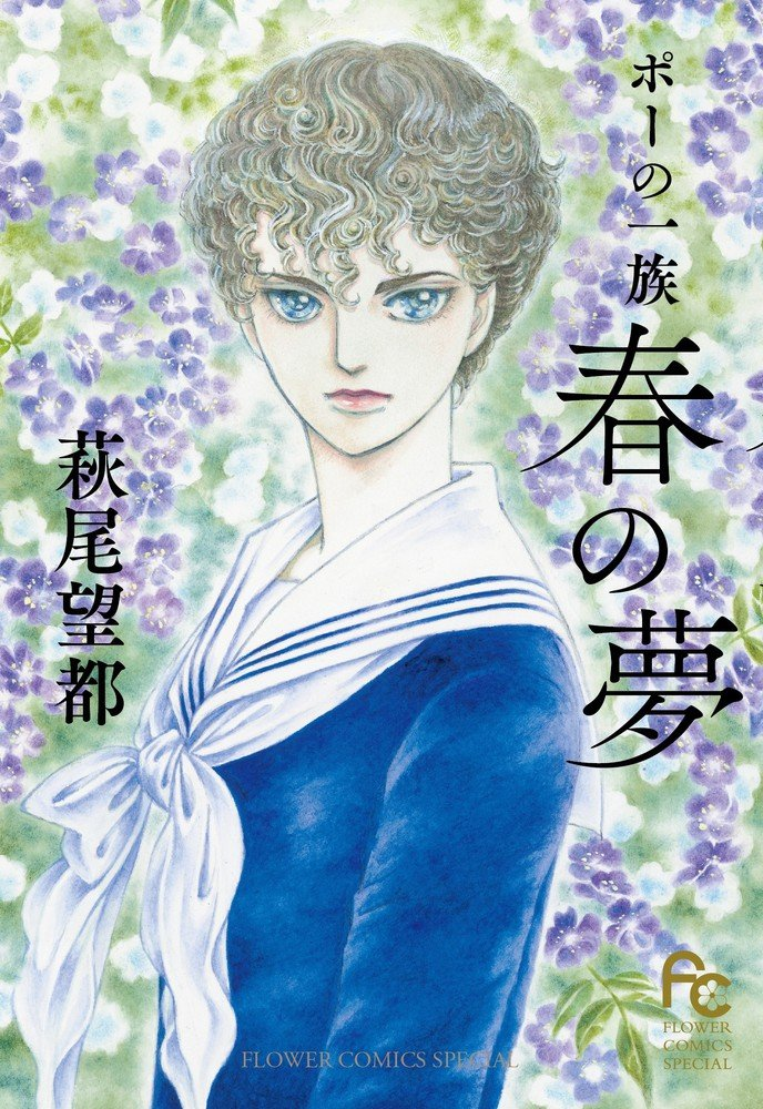 Poe no Ichizoku: Haru no yume 1