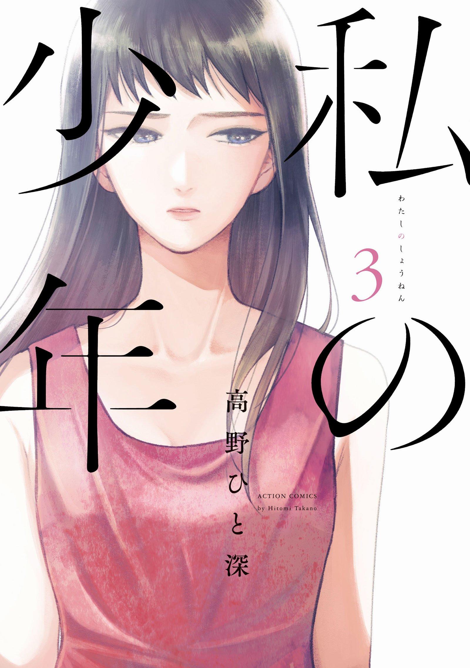 Watashi no Shounen 3
