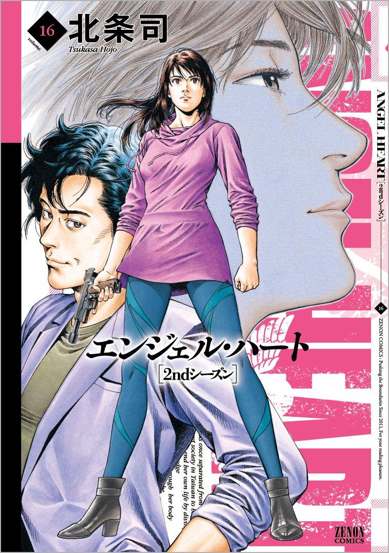 Angel Heart - Saison 2 16