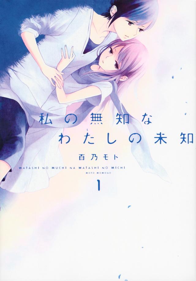 Watashi no Muchi na Watashi no Michi 1
