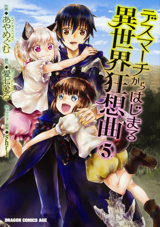 Death March kara Hajimaru Isekai Kyousoukyoku 5