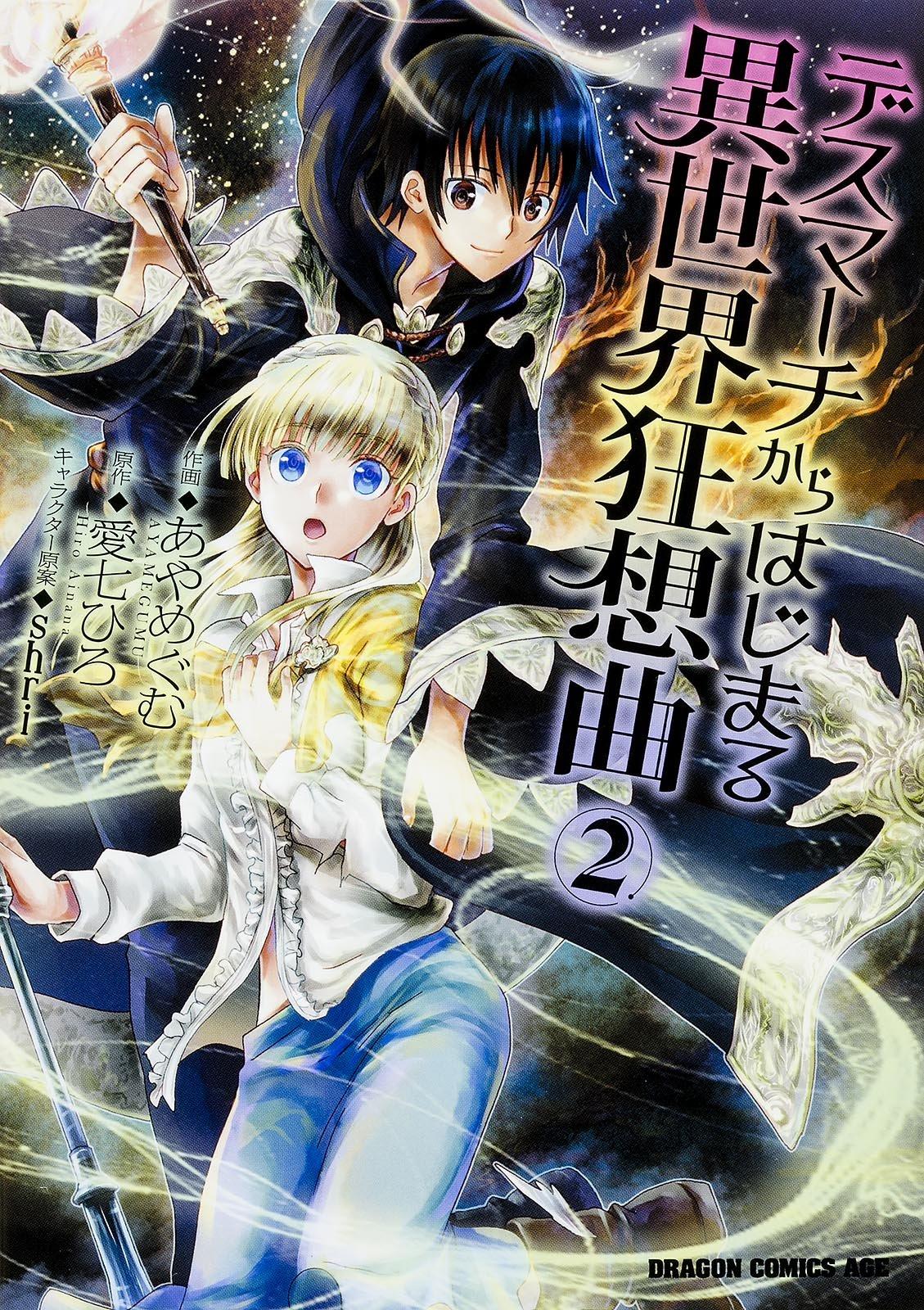 Death March kara Hajimaru Isekai Kyousoukyoku 2