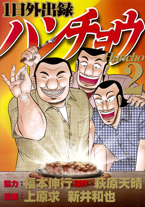 Ichinichi Gaishutsuroku Hanchou 2
