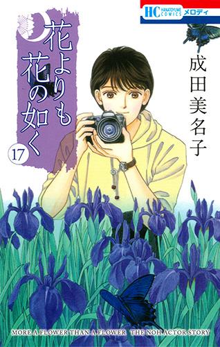 Hana Yori mo Hana no Gotoku 17