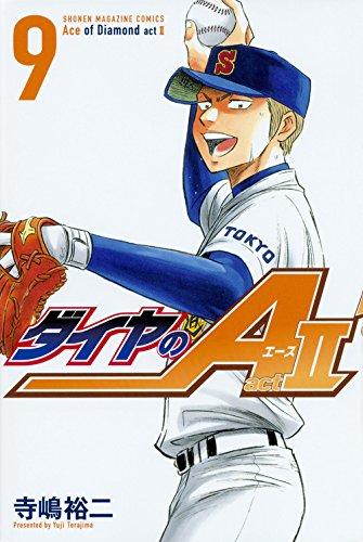 Daiya no Ace - Act II 9