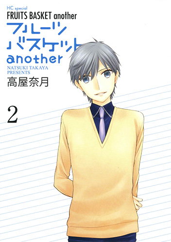 Fruits Basket Another 2