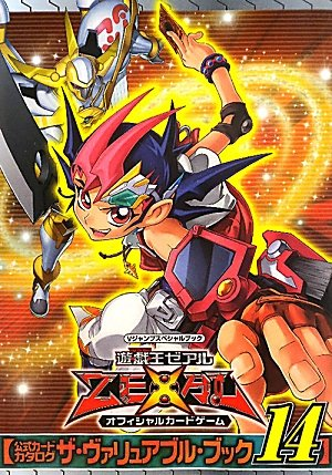 Yu-Gi-Oh : The Valuable Book 14
