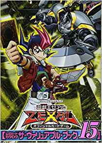Yu-Gi-Oh : The Valuable Book 15