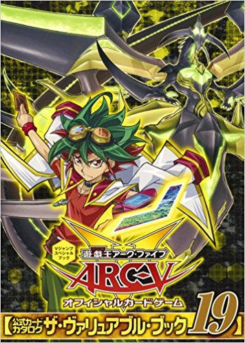 Yu-Gi-Oh : The Valuable Book 19
