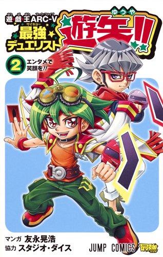 Yu-Gi-Oh! Arc-V - Saikyou Duelist Yuuya 2