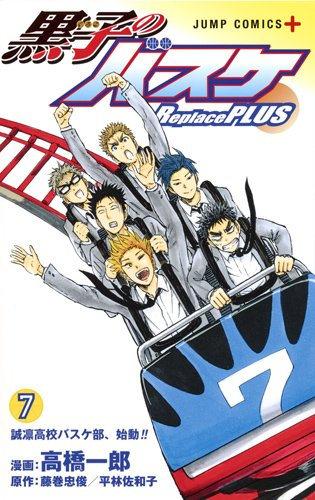 Kuroko's Basket Replace PLUS 7
