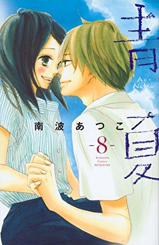 Ao Natsu 8