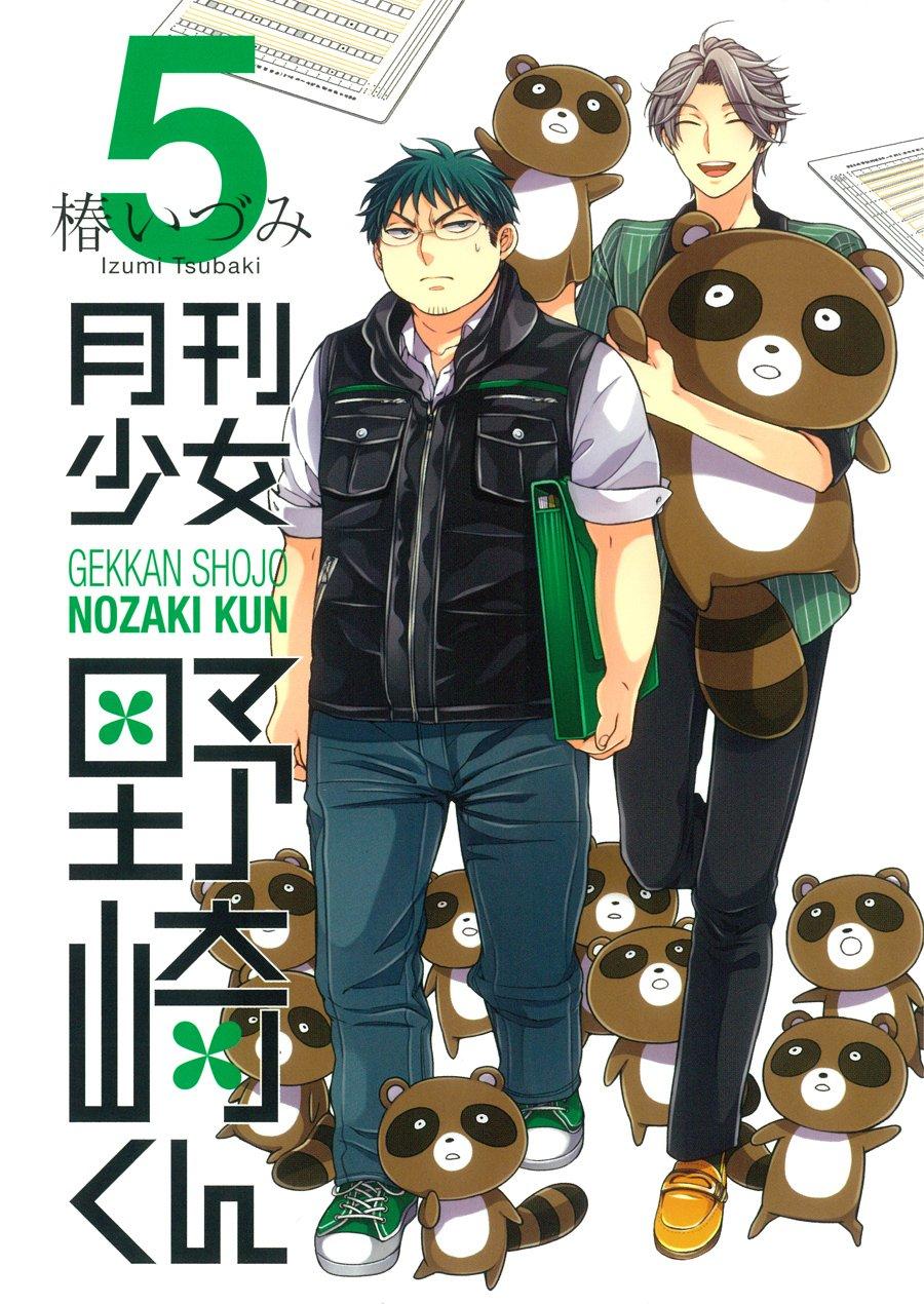 Gekkan Shôjo Nozaki-kun 5