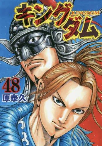 Kingdom 48