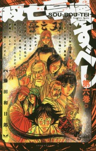 Souboutei Kowasu Beshi 6