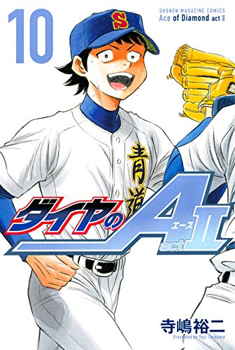 Daiya no Ace - Act II 10