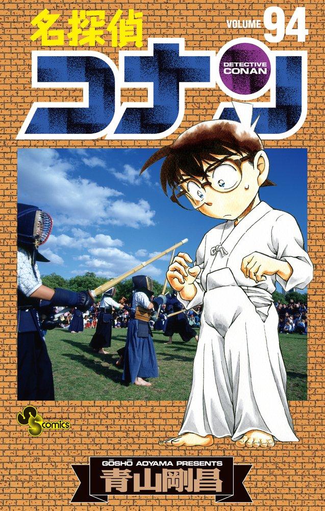 Detective Conan 94