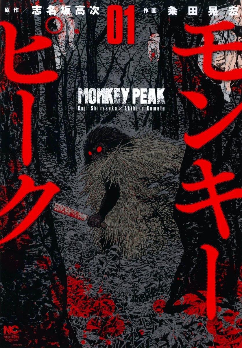 Monkey Peak 1