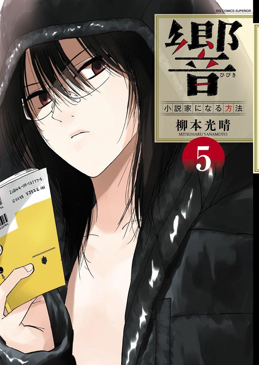 Hibiki - Shousetsuka ni Naru Houhou 5